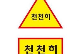 How to say SLOW DOWN in Korean?